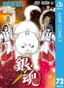 銀魂 モノクロ版 72【電子書籍】[ 空知英秋 ]