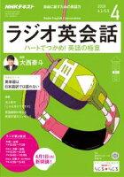 NHKラジオ ラジオ英会話 2019年4月号[雑誌]