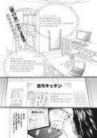 本当にあった主婦の黒い話vol.6〜夢の女〜