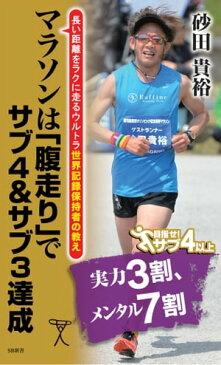 マラソンは「腹走り」でサブ4&サブ3達成長い距離をラクに走るウルトラ世界記録保持者の教え【電子書籍】[ 砂田 貴裕 ]