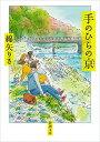 手のひらの京(新潮文庫)【電子書籍】[ 綿矢りさ ]