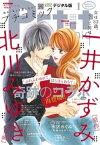 プチコミック 2018年1月号(2017年12月8日発売)【電子書籍】