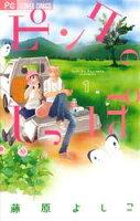 ピンクのしっぽ(1)【期間限定 無料お試し版】