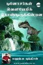 楽天Kobo電子書籍ストアで買える「Dinosaurgal Veliyeri Kondirukindrana【電子書籍】[ Manushya Puthiran ]」の画像です。価格は197円になります。