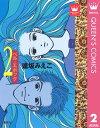 ベル・エポック 2【電子書籍】[...