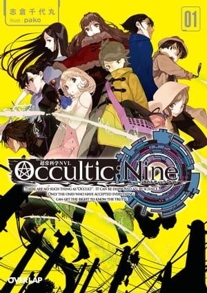 Occultic;Nine1 -オカルティック・ナイン-【電子書籍】[ 志倉千代丸 ]