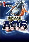 AO6 青の6号遭遇編 1【電子書籍】[ 小沢さとる ]