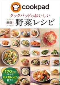 クックパッドのおいしい厳選!野菜レシピ【電子書籍】[ クックパッド ]