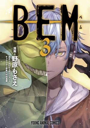 BEM 3【電子書籍】[ 野原もさえ ]画像