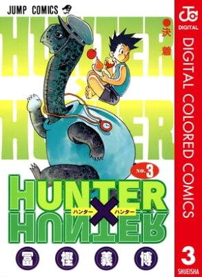 HUNTER×HUNTER カラー版 3【電子書籍】[ 冨樫義博 ]