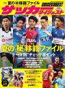 サッカーダイジェスト 2019年6月27日号【電子書籍】