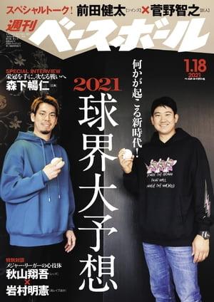 雑誌, スポーツ雑誌  2021 118