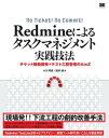 Redmineによるタスクマネジメント実践技法【電子書籍】[ 小川明彦, 阪井誠 ]