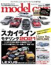 model cars(モデル・カ...