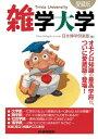 雑学大学(愛蔵版)【電子書籍】[...