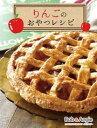 りんごのおやつレシピ【電子書籍】...