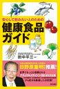 健康食品ガイド世界基準ナチュラルメディシンデータベースから厳選【電子書...