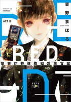 R.E.D. 警察庁特殊防犯対策官室 ACTIII(新潮文庫nex)