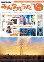 NHK みんなのうた 2019年10月・11月[雑誌]【電子書籍】