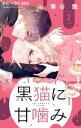 黒猫に甘噛み【マイクロ】(2)【...