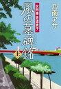 女刑事音道貴子 風の墓碑銘(上)(新潮文庫)【電子書籍】[ 乃南アサ ]