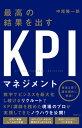 最高の結果を出すKPIマネジメント【電子書籍】[ 中尾隆一郎 ]