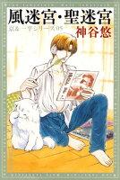 風迷宮・聖迷宮 -京&一平シリーズ 5-