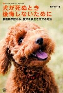 【はじめての方限定!一冊無料クーポンもれなくプレゼント】犬が死ぬとき後悔しないために 獣医...