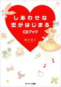 しあわせな恋がはじまるCDブック【電子書籍】[ 橋本翔太 ]