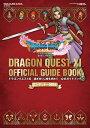 楽天Kobo電子書籍ストアで買える「ニンテンドー3DS版 ドラゴンクエストXI 過ぎ去りし時を求めて 公式ガイドブック【電子書籍】[ 株式会社スクウェア・エニックス ]」の画像です。価格は864円になります。