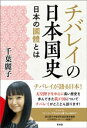 チバレイの日本国史─日本の國體とは【電子書籍】[ 千葉麗子 ]