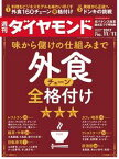 週刊ダイヤモンド 17年11月11日号【電子書籍】[ ダイヤモンド社 ]