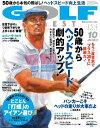 ゴルフダイジェスト 2020年10月号【電子書籍】