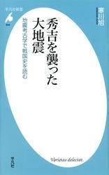 秀吉を襲った大地震【電子書籍】[ 寒川旭 ]