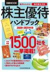 株主優待ハンドブック 2020ー2021年版【電子書籍】