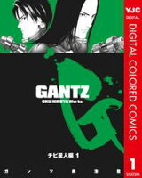 GANTZ カラー版 チビ星人編の画像