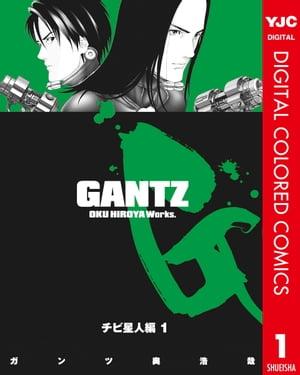 GANTZ カラー版 チビ星人編 1【電子書籍】[ 奥浩哉 ]