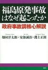 福島原発事故はなぜ起こったか 政府事故調核心解説【電子書籍】[ 畑村洋太郎 ]