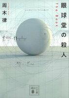 眼球堂の殺人 ~The Book~