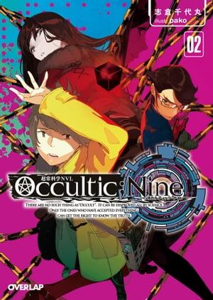 Occultic;Nine2 -オカルティック・ナイン-【電子書籍】[ 志倉千代丸 ]
