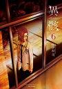 異骸-THE PLAY DEAD/ALIVE-(6)【電子限定特典ペーパー付き】【電子書籍】[ 佐伊村司 ]