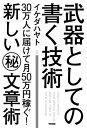 武器としての書く技術【電子書籍】[ イケダ ハヤト ] - 楽天Kobo電子書籍ストア
