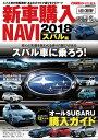 CARトップ特別編集 新車購入N...