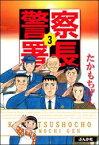 警察署長 3【電子書籍】[ たかもちげん ]