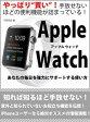 Apple Watch あなたの毎日を強力にサポートする使い方【電子書籍】[ IT研究会 ]