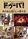 ドゥーパ! 2021年2月号【電子書籍】[ ドゥーパ!編集部 ]