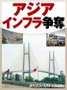 アジアインフラ争奪【電子書籍】[...