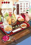 ゆきうさぎのお品書き 祝い膳には天ぷらを【電子書籍】[ 小湊悠貴 ]