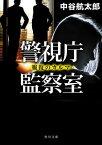 警視庁監察室 報復のカルマ【電子書籍】[ 中谷航太郎 ]
