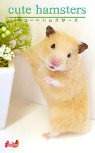 cute hamsters03 キンクマハムスター【電子書籍】